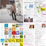 月刊冷泉荘2014年6月号できました!
