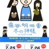 【終了】青谷明日香「冬の神様」リリースツアー in 九州 福岡編
