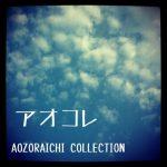 冷泉荘で行われている「あおぞら市」が博多阪急で期間限定イベント開催!