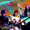 【終了】音路時旅 Ototabi-Tokitabi