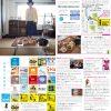 月刊冷泉荘2014年8月号できました!