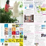 月刊冷泉荘2014年9月号できました!