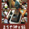 「引力の間」㈱グループ現代さんのドキュメンタリー映画『まちや紳士録』、8/20(水)小倉昭和館にて「北九州リノベ祭り2014/夏」の前夜祭として上映