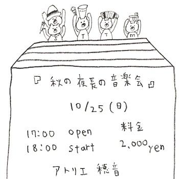 『秋の夜長の音楽会』a harvest garden 福岡ツアー