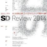 「SDレビュー2014 第33回 建築・環境・インテリアのドローイングと模型の入選展」に、B45号 yHa architects 平瀬有人さん・平瀬祐子さんの作品が入選、東京と京都の展覧会出展されております。