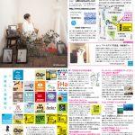 月刊冷泉荘2014年11月号できました!