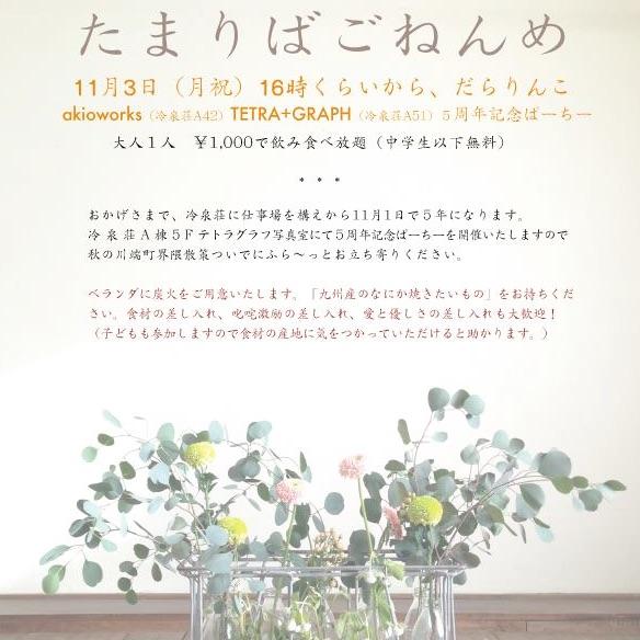 「たまりばごねんめ」akioworks(冷泉荘A42)TETRA+GRAPH(冷泉荘A51)5周年記念ぱーちー