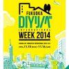 【終了】FUKUOKA DIYリノベ International WEEK (冷泉荘会場)