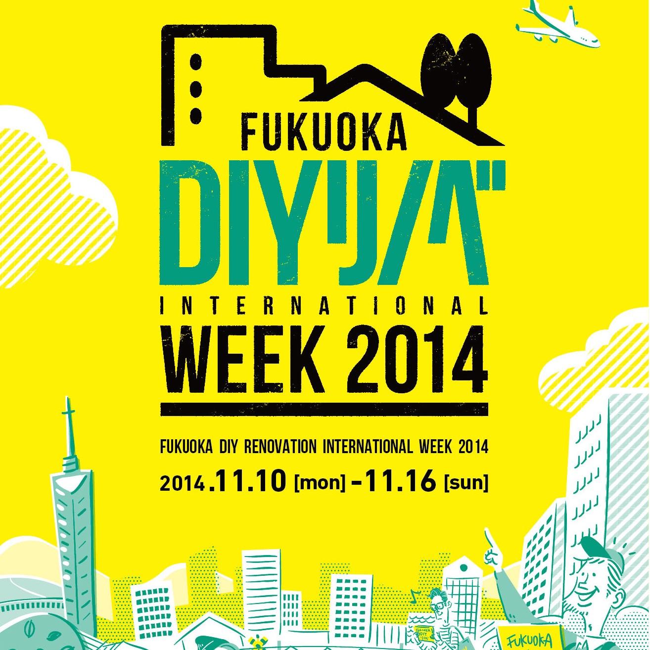 FUKUOKA DIYリノベ International WEEK (冷泉荘会場)