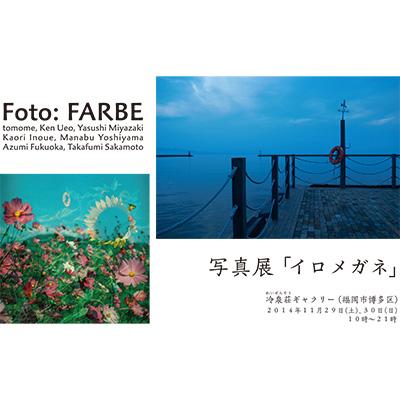 Foto: FARBE「イロメガネ」展