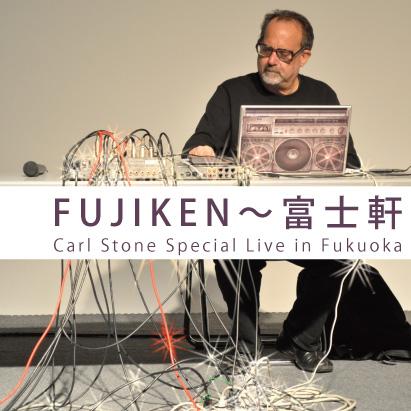 """カール・ストーンが冷泉荘にやってくる!! """"FUJIKEN〜富士軒"""" Carl Stone Special Live in Fukuoka"""