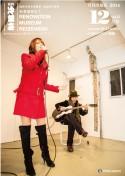 月刊冷泉荘 2014年12月号