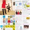 月刊冷泉荘2014年12月号できました!