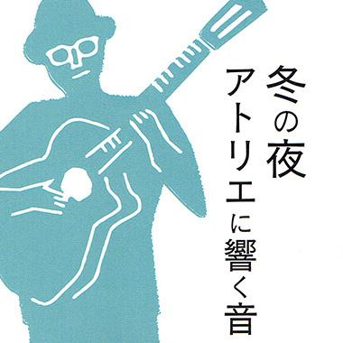 冬の夜 アトリエに響く音 [演奏:樽木栄一郎/永見行崇/CYLVAC(zerokichi+西村周平)]