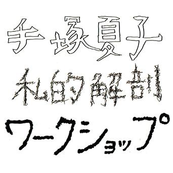 手塚夏子「私的解剖ワークショップ」【第3回は3/19(木)、第4回は4/16(木)】