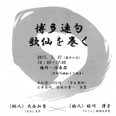 博多連句「歌仙を巻く」〈俳人〉大谷弘至×〈歌人〉桜川冴子