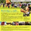 「引力の間」㈱グループ現代さんのドキュメンタリー映画『ミタケオヤシン』、1月10日(土)〜16日(金)まで Tジョイ博多でレイトショー公開