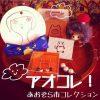 あおぞら市が博多阪急に出張して期間限定イベント開催!2/18~2/24「アオコレ!あおぞら市コレクション」