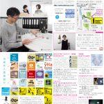 月刊冷泉荘2015年2月号できました!