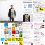 月刊冷泉荘2015年3月号できました!