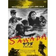 第1回冷泉荘ドキュメンタリー映画上映会「SAWADA〜青森からベトナムへ ピュリツアー賞カメラマン澤田教一の生と死」
