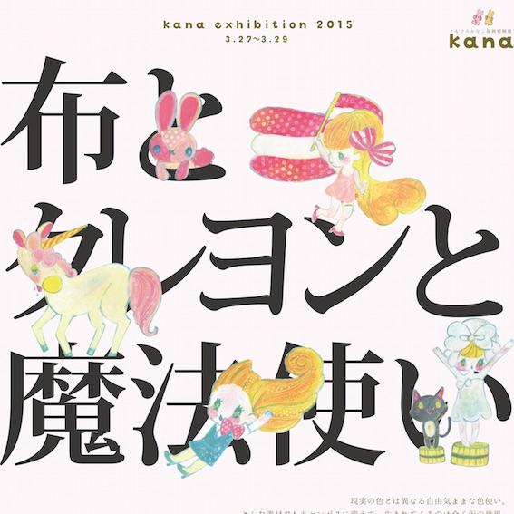 kana福岡初個展「布とクレヨンと魔法使い」
