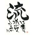 【終了】書家と歩く、いつもと違う目線で3時間!  「かんじ(漢字)る博多」ミニツアー&博多織デザイン硯での書道体験教室
