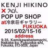 【終了】KENJI HIKINO × noi「POP UP SHOP」