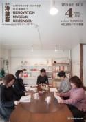 月刊冷泉荘 2015年4月号