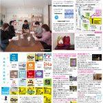 月刊冷泉荘2015年4月号できました!