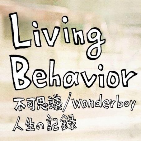 映画『Living Behavior 不可思議/wonderboy 人生の記録』上映会
