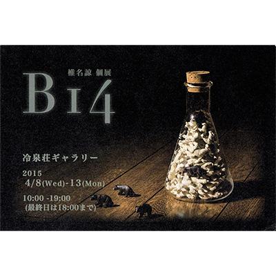 椎名諒 個展「B14」