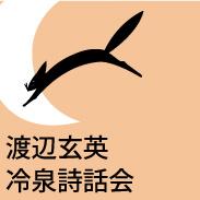 冷泉詩話会 4月(詩の勉強会)