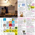 月刊冷泉荘2015年5月号できました!