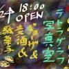 【終了】55Cafe ~ギョーザ&麦酒&駄菓子~