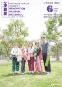 月刊冷泉荘 2015年6月号