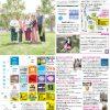 月刊冷泉荘2015年6月号できました!