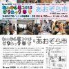 【終了】れいぜん荘ピクニック2015・春 【あおぞら市と同時開催!】