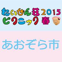 「れいぜん荘ピクニック2015・春」 &  「第18回あおぞら市」