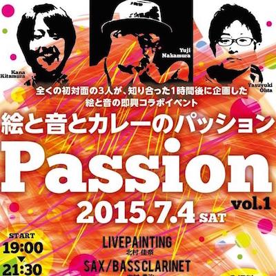 【終了】Passion vol.1 「絵と音とカレーのパッション」