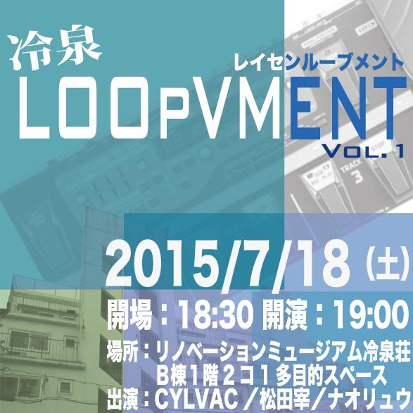 冷泉LOOpVMENT(ルーブメント) vol.1