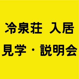 【本日7/5(日)18:00〜19:00開催】冷泉荘A41号・A101号入居募集 見学・説明会