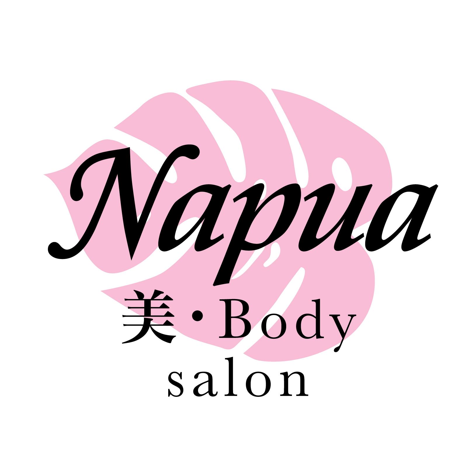 美・Body salon「Napua」OPENキャンペーン[8月末までキャンペーン価格!]