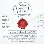 カメラマン・雨宮康子さん(テトラグラフ写真室)、6月9日(火)〜6月14日(日)まで箱崎のブックスキューブリックでの「美味しい展示会」に出展