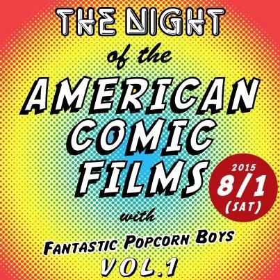 【終了】ファンタスティックポップコーンボーイズのアメコミ映画夜話 vol.01 【集合12:00/上映開始12:30~15:05/トーク15:45~18:00、トークからの参加もOK】