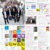 月刊冷泉荘2015年7月号できました!