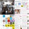 月刊冷泉荘2015年8月号できました!