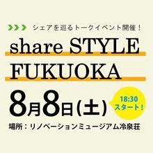 share STYLE FUKUOKA 〜シェアハウスで暮らすって、どんなこと〜