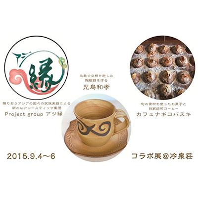 陶・音・カフェのコラボ 〜児島和孝作陶展