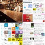 月刊冷泉荘2015年9月号できました!